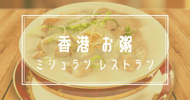 【香港旅行】香港の美味しいお粥ミシュラン掲載レストラン3選