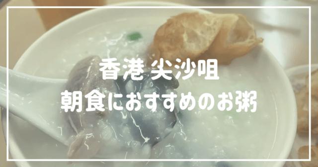 【香港のおすすめお粥:尖沙咀(チムサーチョイ)編】香港の朝食はお粥で決まり!