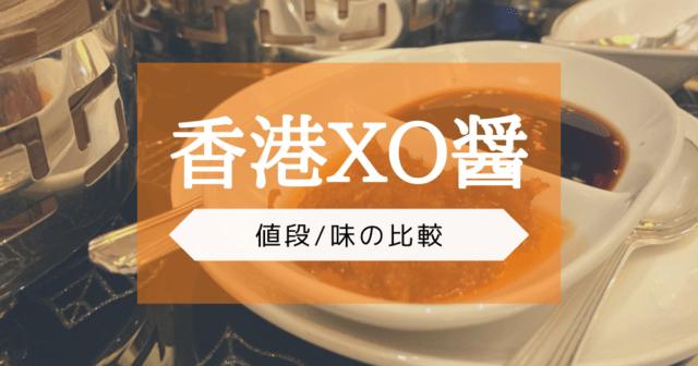 香港XO醤のおすすめブランドは?【値段/味の比較】