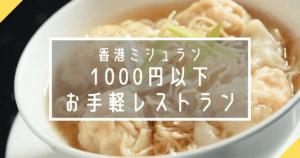【2020年版ミシュラン】香港ミシュラン1つ星なのに1000円以下のお手軽な安いレストラン4選