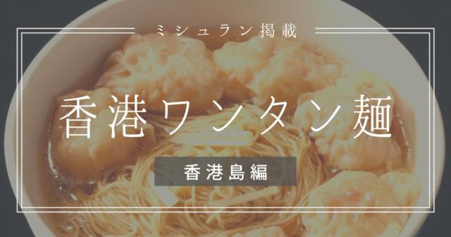 【安い】ミシュランがワンコイン!ミシュラン掲載の香港麺専門店(ワンタン麺):香港島編
