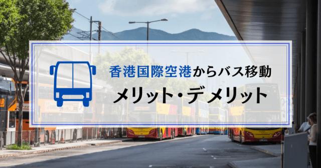 香港国際空港からバスで移動するメリットデメリット、路線図、料金、時間まとめました