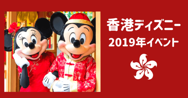 香港ディズニーの2019年のイベントは?旧正月やミッキー生誕90周年など