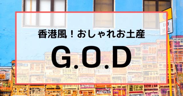 香港テイストのおしゃれなお土産は「G.O.D」がおすすめ