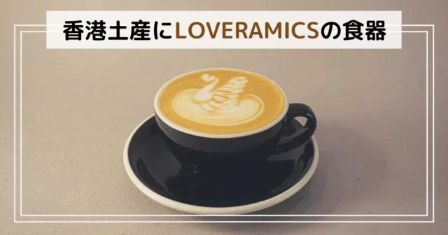 香港土産におすすめ!香港のほとんどのカフェで使われている食器LOVERAMICS