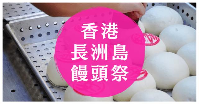 香港の不思議な珍しいお祭り「長洲島饅頭祭」
