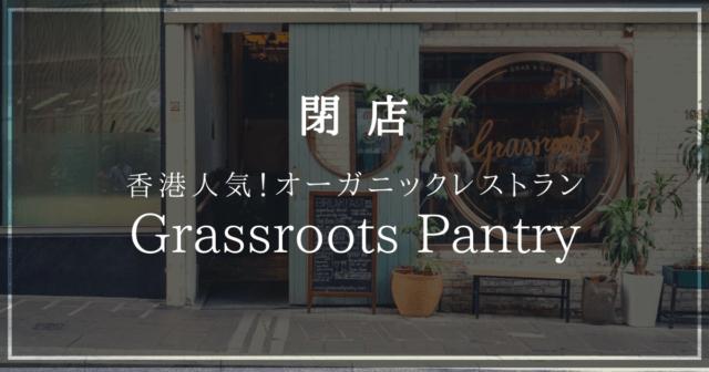 【閉店】観光スポットから近い!香港在住者に一番人気のオーガニックレストラン「Grassroots Pantry」