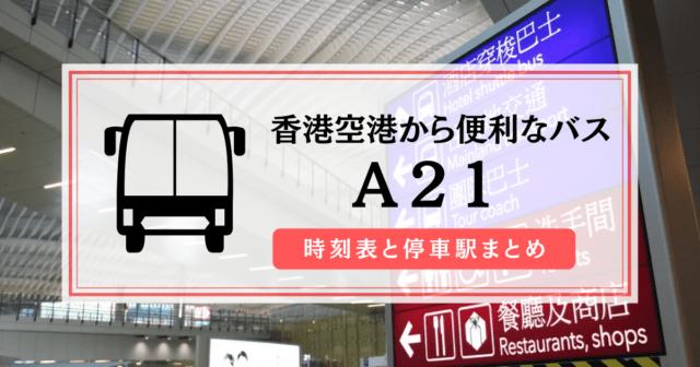 香港空港から便利なバス「A21」の時刻表とその停車駅まとめ!メリットデメリットは?