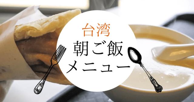 おすすめしたい台湾の朝ごはんメニュー5選