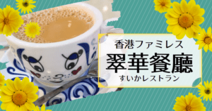 旅行者におすすめ!香港ファミレスの代表「翠華餐廳(すいかレストラン)」の魅力は?