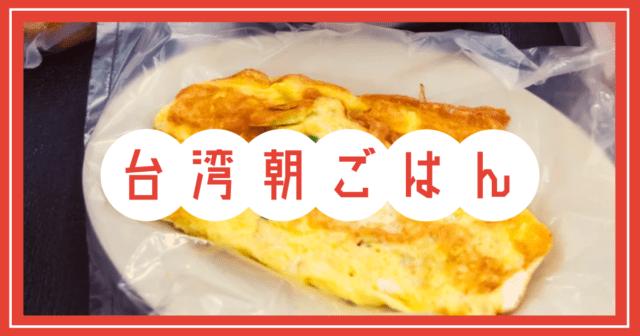 【台湾の朝食】早朝から開いている台北のおすすめ朝ごはん5選