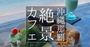 【最新版】沖縄(那覇)の海が見える絶景オシャレカフェ10選