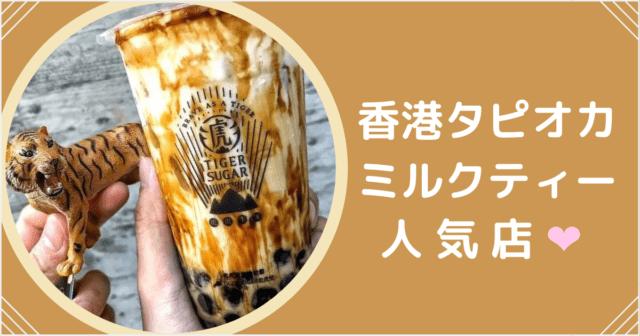 【最新版】香港のタピオカミルクティーで人気あるお店は?※2019年11月更新