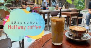 香港で不動の一番人気オシャレカフェ「Halfway coffee」の魅力