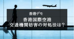 デモで香港国際空港に行けない(交通機関の妨害があった)場合の対処法は?