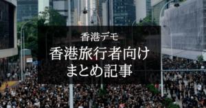 香港デモが気になる香港旅行者向けのまとめ記事!香港は注意が必要です(2019年12月更新)