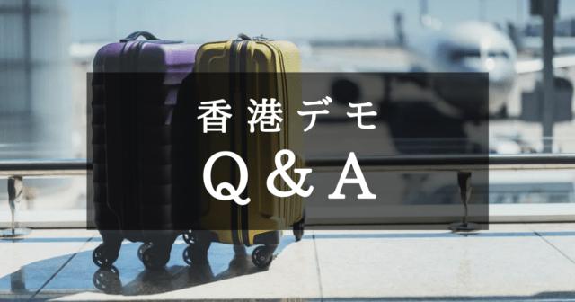 【香港旅行】香港デモに関して頂いた質問Q&Aまとめてみました