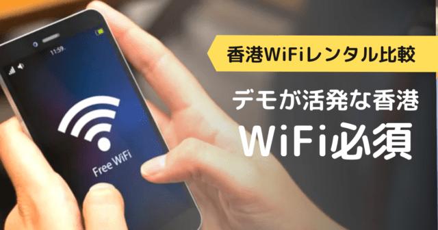 【香港WiFiレンタル比較】デモが活発な香港ではWiFi必須!ただし不要な場合もあります