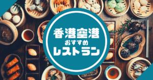 【最新版】香港国際空港で食べたい香港らしいお店!おすすめレストラン紹介します