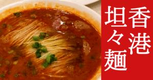 香港旅行でおすすめしたい担々麺は?おひとり様でもOK!