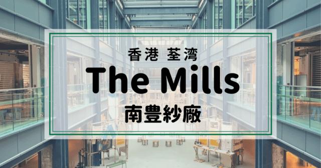香港荃湾の話題スポットThe Mills(南豊紗廠)のレポート!本当におすすめ?