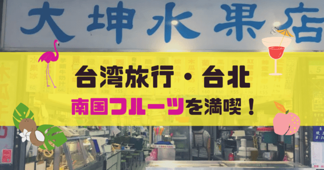 【台湾旅行】台北で南国フルーツを満喫したいならここ!