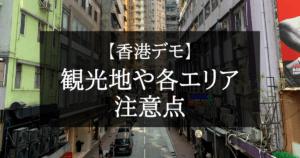 【香港デモ】デモが起きやすい場所は?香港の観光地や各エリアの注意点