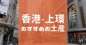 【香港旅行】デモの影響が比較的少ない上環のおすすめのお土産7選