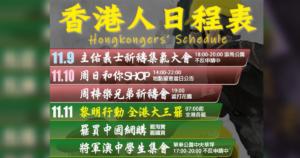 【香港旅行者必見】今後の香港デモの日程表まとめ(11月20日更新)