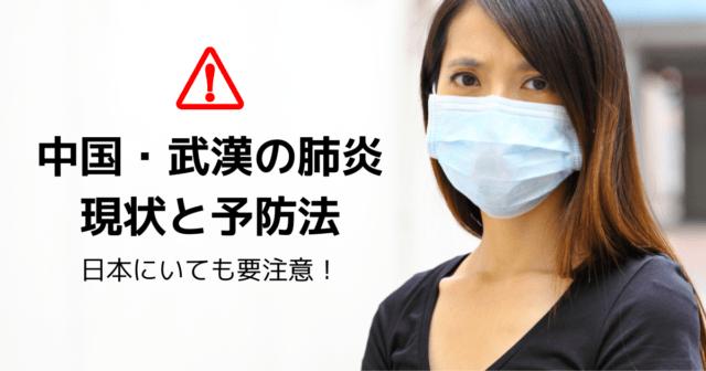 日本も危険!武漢で発生した新型コロナウイルスの肺炎が世界中に広がっている。予防策は?