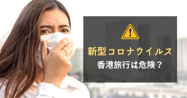 [新型コロナウイルス(COVID-19)]香港旅行は危険?現在の状況や注意点