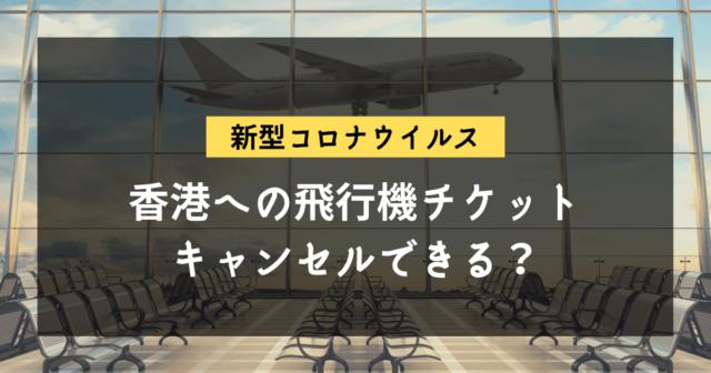 [新型コロナウイルス(COVID-19)]香港への飛行機のチケットはキャンセルできる?