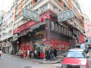 香港有名飲茶レストラン「蓮香楼」の閉店騒動!現在は「蓮香茶室」で営業中。