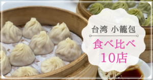 台湾旅行で小籠包の食べ比べをしてみました!10店舗のレストランご紹介