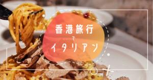 香港旅行で中華に飽きたらイタリアンっていうのもアリ!万人受けする「Pici」がおすすめ
