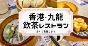 【香港旅行】九龍側で安くて美味しいおすすめの飲茶レストラン